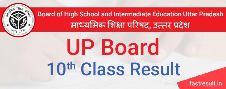 UP Board Class 10th Result 2020 | UP Board Class 12th Result 2020