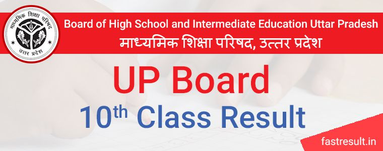 UP Board High School Result 2020