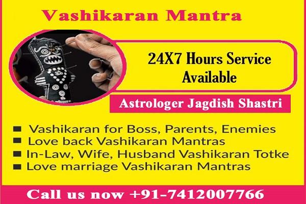 Vashikaran Mantra +91-7412007766