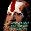GET YOUR LOVE BACK BY VASHIKARAN MANTRAEXPERT  +919928377061 Logo