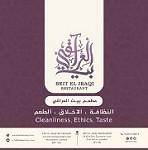 BEIT EL IRAQI RESTAURANT Icon