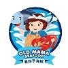 Old Mama Seafood PLT Icon