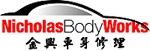 Nicholas Body Works Icon
