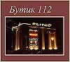 Elite2 Butic112 Icon