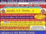 vashikaran specialist+91-9929415910 Icon
