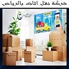 Luggage transport company in Riyadh with jaw, installation and packaging Icon