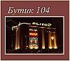 Elite2 Butic104 Icon