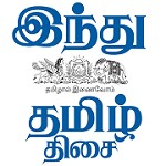 Hindu tamil news Icon