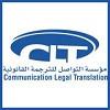 Communication Legal translation Icon