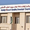 Hollywood smile Dental center Icon