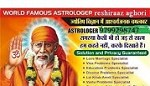 Famous Vashikaran Specialist  +91-9799298747  Andaman Nicobar Icon