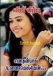 Tamil Novel Blogger Icon