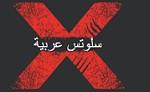 Arabian-SlotsX Icon