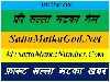 MySattaMatkaNumber Icon