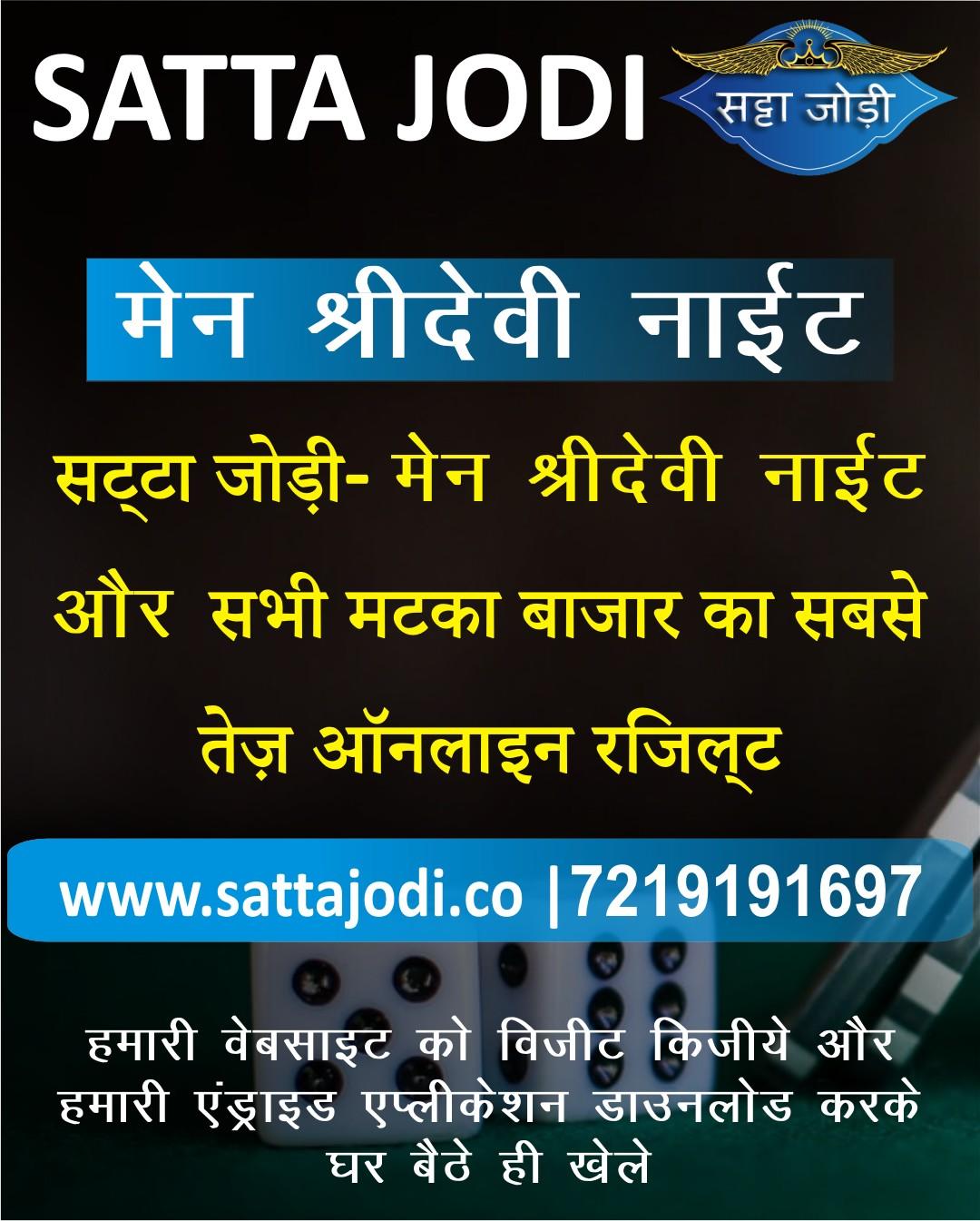 Satta Jodi | Main Sridevi Night