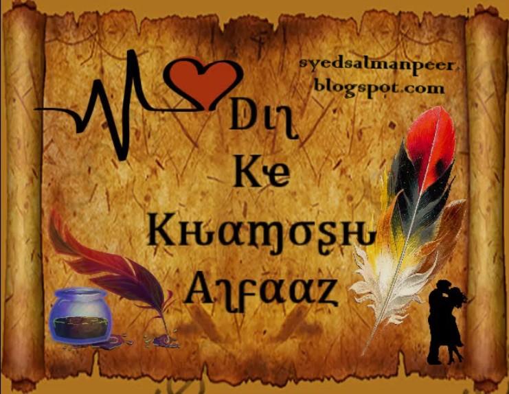 Dil Ke Khamosh Alfaaz