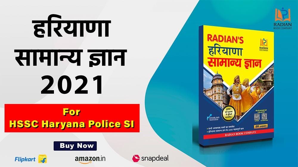 Haryana Samanya Gyan Book 2021