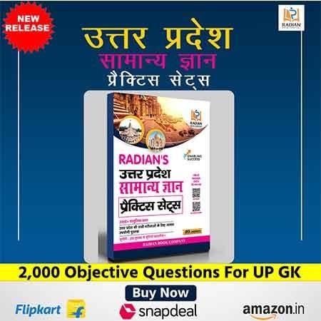 Radian Book Company has released Uttar Pradesh Samanya Gyan Practice Sets Book