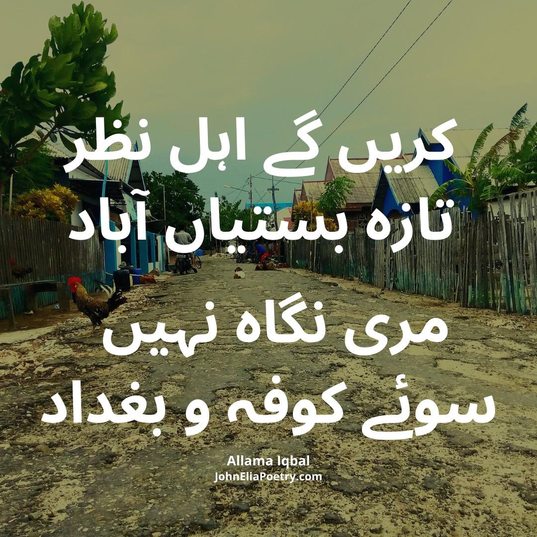 Karen Ge Ahal Nazar Taaza Bastiyan Abad