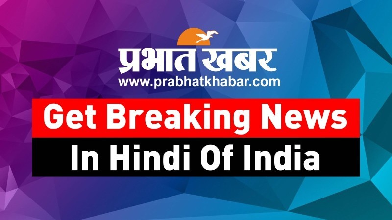 Get Top Breaking News in Hindi of India