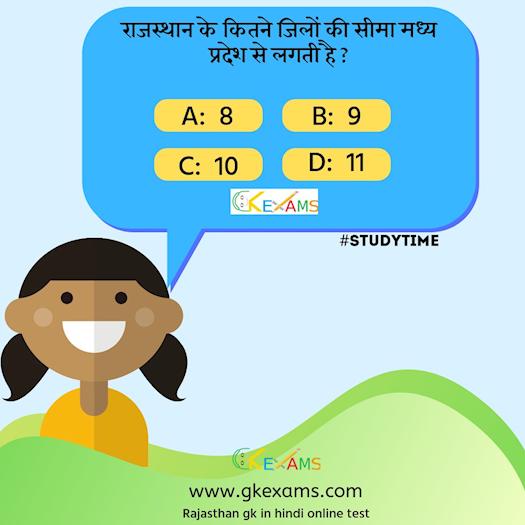Rajasthan gk mock test.