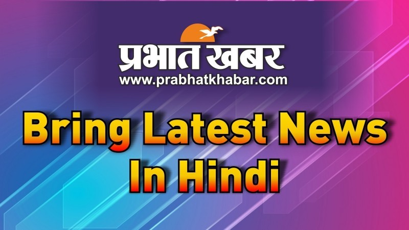 Prabhat Khabar - Brings Latest Hindi News of India