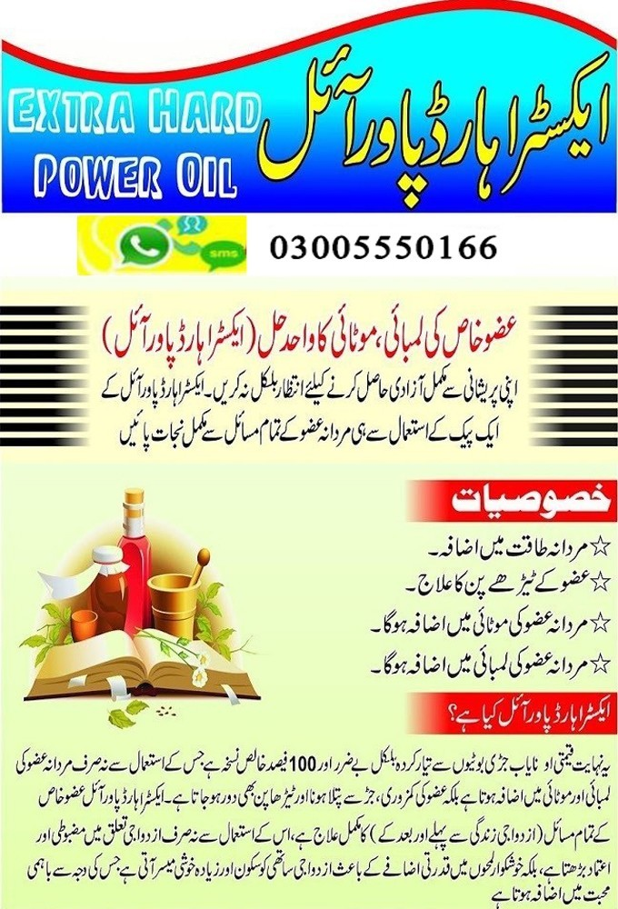 extra hard herbal oil price