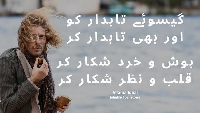 Gisoye Tabdar Ko Aur Nhi Tabdar Kar