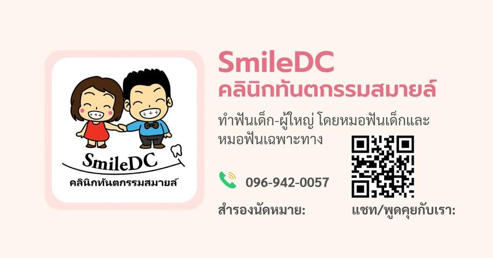 SmileDC Dental Clinic