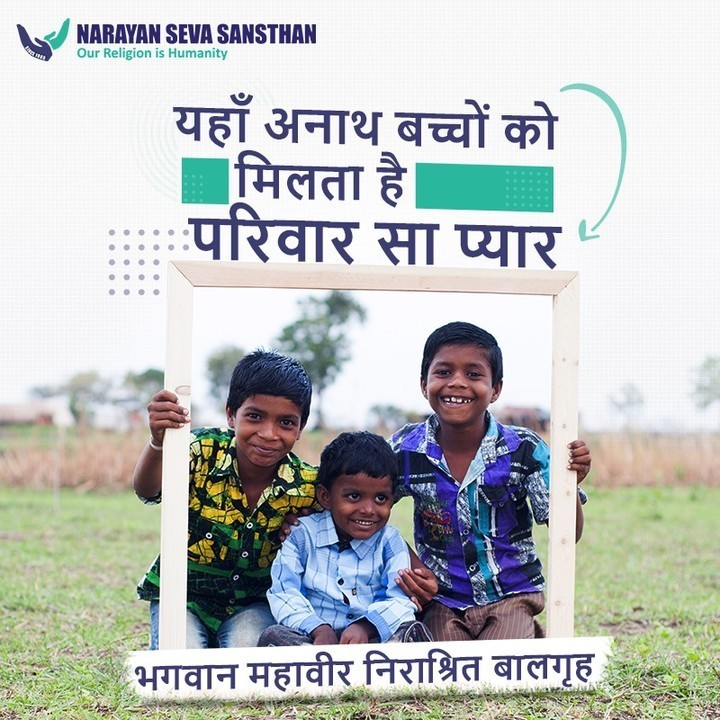 Top Non Profit Organization in India - Narayan Seva Sansthan