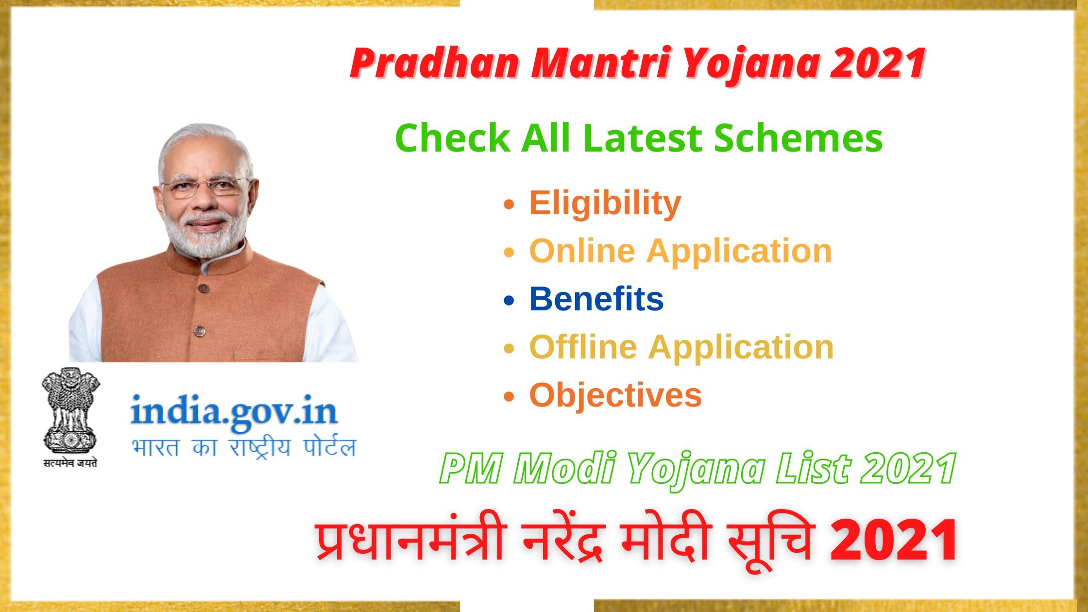 PM Modi Yojana List 2021