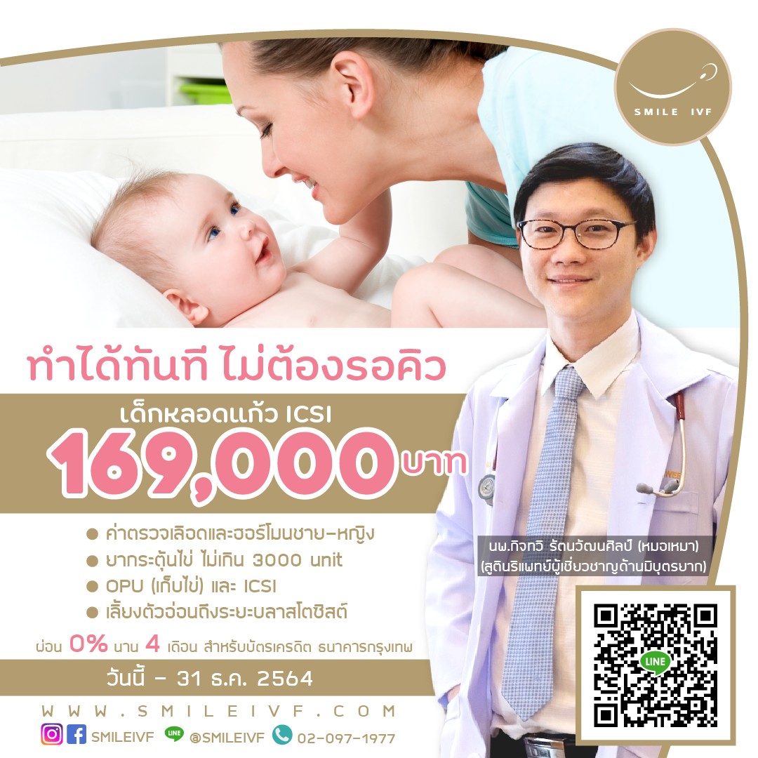 smile ivf clinic