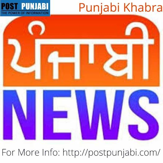 Punjabi Khabra  |  Latest News Headlines of Today In Punjabi Language