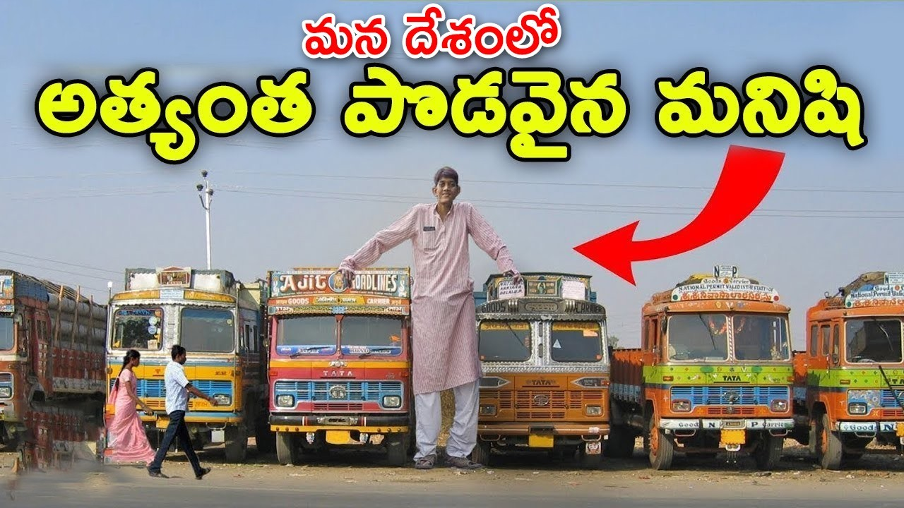 telugu facts tallest man