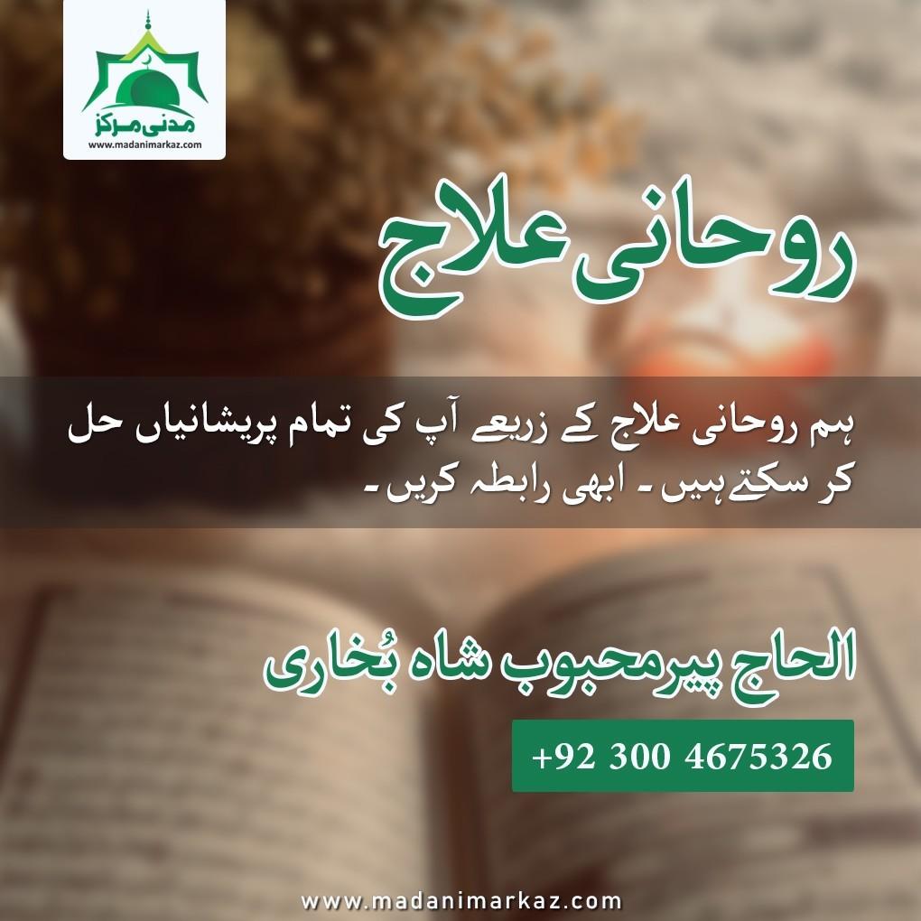Online Rohani Ilaj