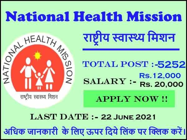 National Health Mission recruitment 2021
