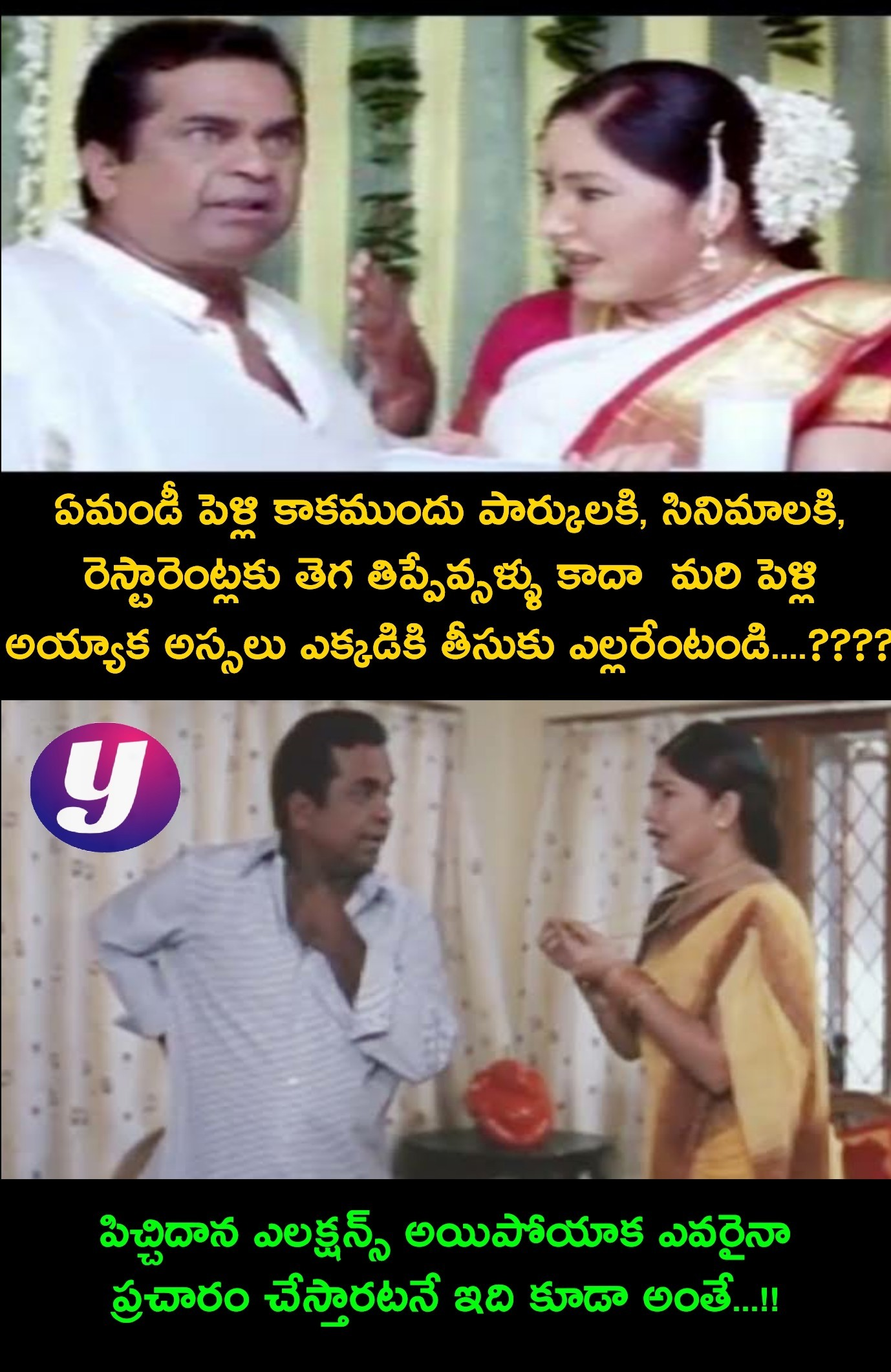 Husband Wife Telugu Jokes