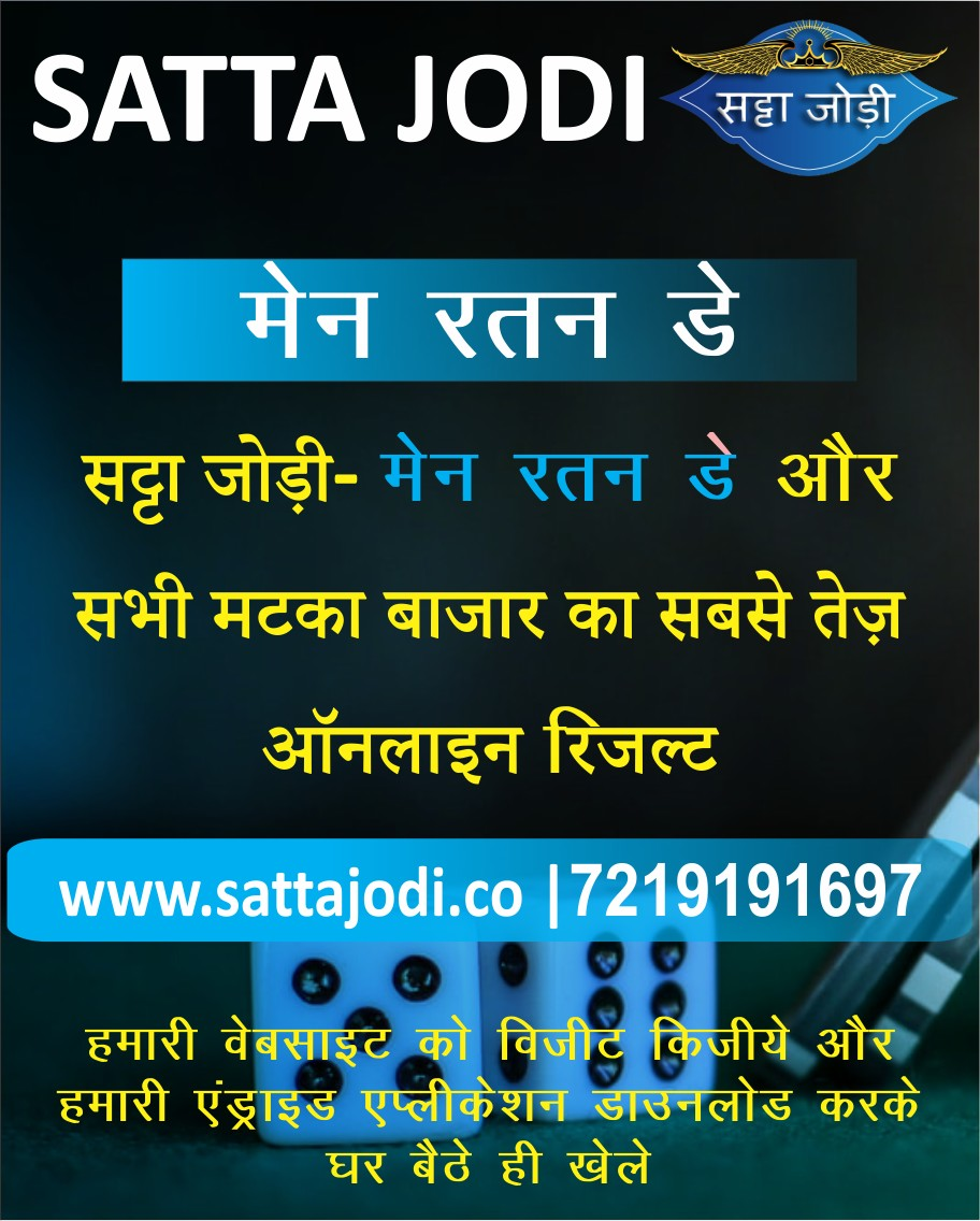 Main ratan Day Satta