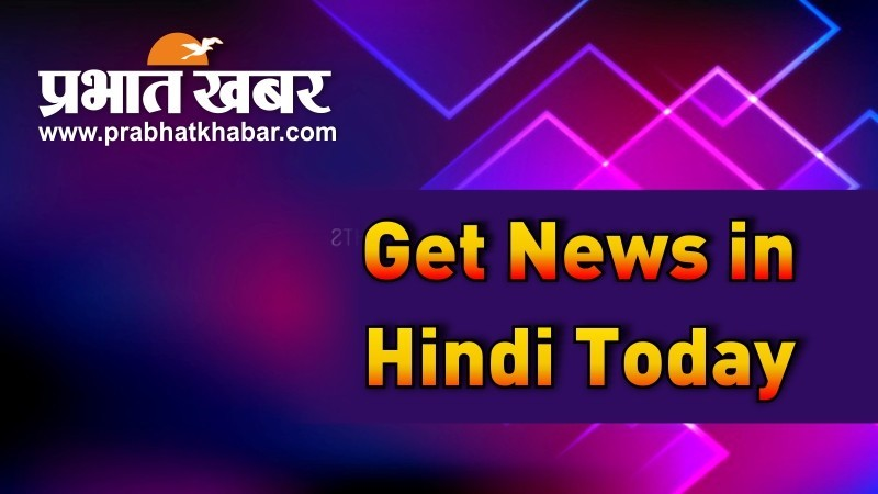 Get News in Hindi Updates Today