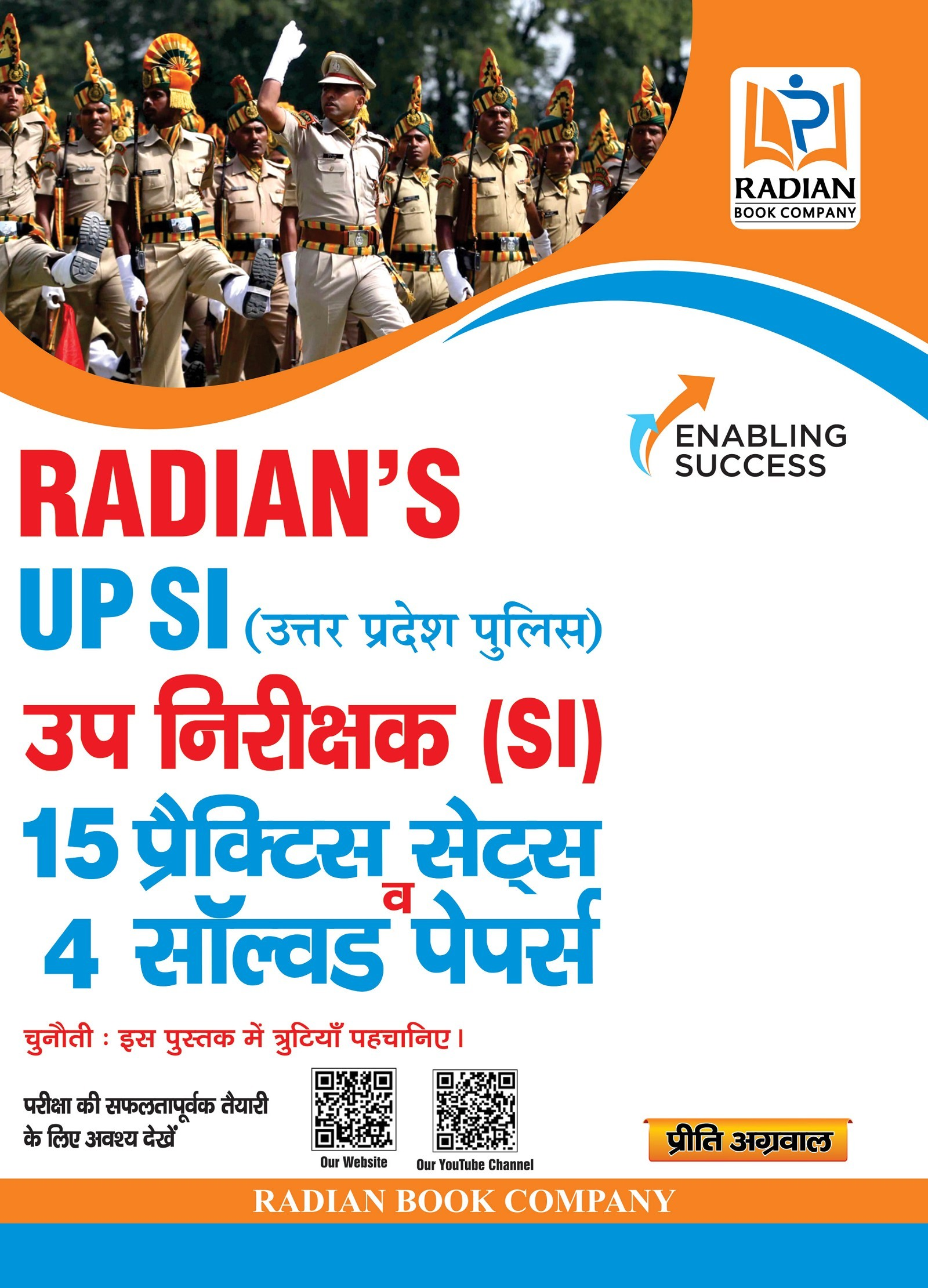 Uttar Pradesh Police SI Practice Sets Book & Solved Papers in Hindi for UP SI Exam 2021 from the Hou