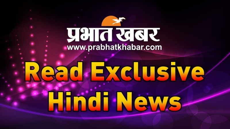 Read the exclusive Hindi news from India
