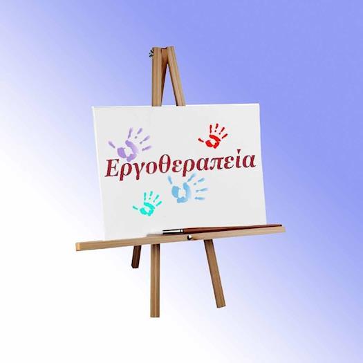 Egrotherapia gia pedia