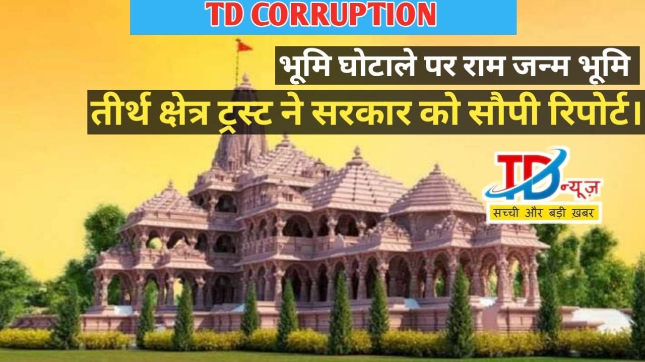 TD News