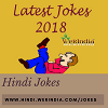 Latest best collection of hindi jokes at WeRIndia