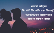 Best 50 heart touching Shayari for WhatsApp status