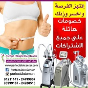 how to lose weight in Oman  Perfect Diet Center