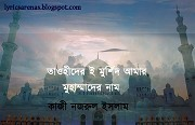 https://lyricsarenas.blogspot.com/2020/05/tawhider-e-murshid-amar.html