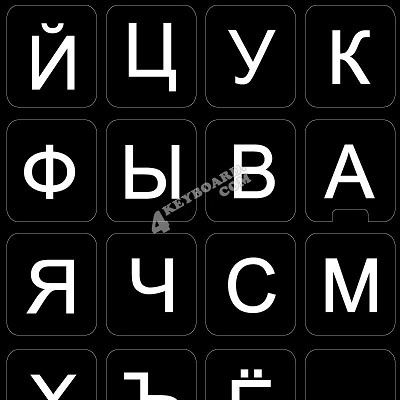 Large Lettering Russian Keyboard Stickers